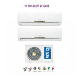 超級商店……良峰 定頻分離式一對二冷氣 RXI~232A^~2  RXO~462DD