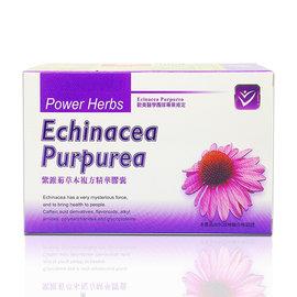 無限大~ ~橙心~ 奇力素 紫錐菊草本複方精華膠囊 HPMC低敏植物膠囊