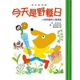 ~ 小魯精裝橋梁書~小熊貝魯和小蟲達達─今天是野餐日^(適7 歲^)