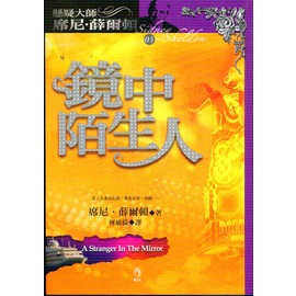 書舍IN NET: 書籍~鏡中陌生人~小知堂文化出版|ISBN: 978957450478