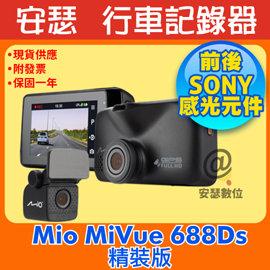 MIO MiVue 640D【送 64G+C10後支+A05雙孔】 前後 雙鏡頭 GPS 行車記錄器 另 MIO 638 658 688D 698D RM03 C320 C330 C335
