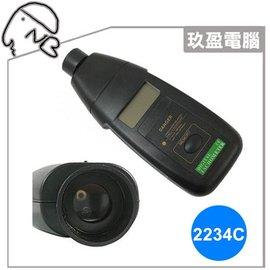 【玖盈-測量儀器】轉速計DT-2234C 光電式 光電技術 轉速表 閃頻 速度 電子轉速計 自動記憶 測量範圍廣 抗干擾 低電提醒 光電轉速計