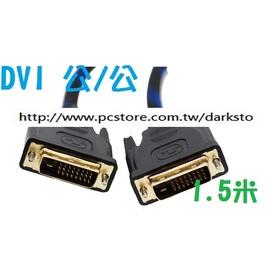 24K鍍金 DVI(24+1) 公對公/公轉公 電腦螢幕/LCD/液晶電視/投影機/DVD 高清傳輸線/數據線/連接線 (1.5米/1.5M) [DVI-00002]