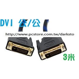 24K鍍金 DVI(24+1) 公對公/公轉公 電腦螢幕/LCD/液晶電視/投影機/DVD 高清傳輸線/數據線/連接線 (3米/3M)