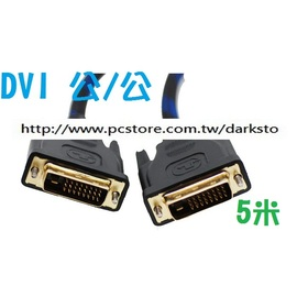 24K鍍金 DVI(24+1) 公對公/公轉公 電腦螢幕/LCD/液晶電視/投影機/DVD 高清傳輸線/數據線/連接線 (5米/5M)