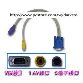 新竹市 VGA轉S端子線+1AV線 1轉2 電腦VGA轉TV電視輸出線/電視盒線/AV S端子 **藍白**  [DVO-01-00002]