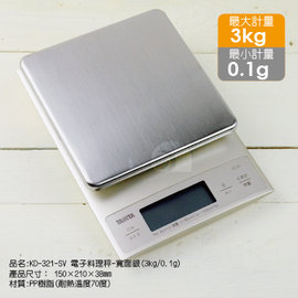 【艾佳】電子料理秤-寬面銀(3kg/0.1g)KD-321-SV/個