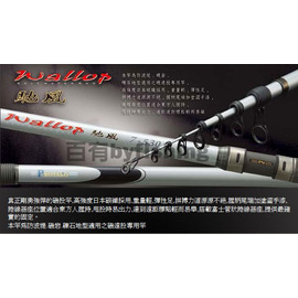 ◎百有釣具◎PROTAKO上興  馳風遠投竿7-530~真正剛勇強悍的磯投竿,高強度日本碳纖採用