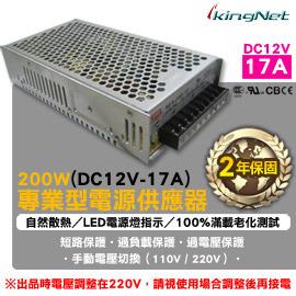 200W 型電源 器 DC12V~17A 短路保護 過電壓保護 過負載保護 手動切換電壓