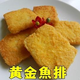 ~鮮將軍~媽媽的好朋友!~黃金魴魚^(多利魚^)排^(重1公斤;1包12P^)~無刺無腥味