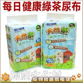 ~狂降↘ 每日健康~超清香綠茶除臭尿布~添加綠茶成份,長時間吸收.消臭 100枚 50枚.