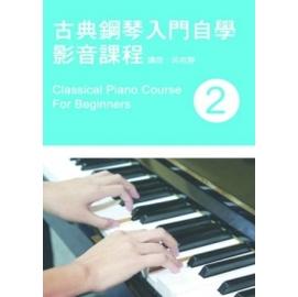 德聯 ~~酷派音樂~古典鋼琴入門自學影音課程(二)(附一片DVD)
