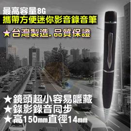 製~迷你錄影筆內建8G 錄影錄音同步 超耐用 隱藏鏡頭攜帶方便 錄音筆 影音筆 偵蒐筆 P