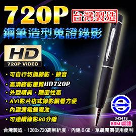 錄音筆720P百萬畫素高畫質蒐證錄影筆內建8GB連續錄影密錄器錄影筆偵蒐偵防徵信針孔徵信外
