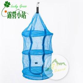 大林小草~【64352】三層圓型餐櫥網、餐廚網、餐廚籃、網籃、鳥籠、碗籃