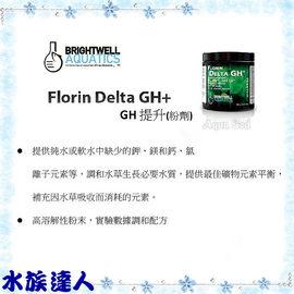 【水族達人】BWA《GH提升(粉劑).250g.W371》提升鉀、鎂、鈣、氯離子元素