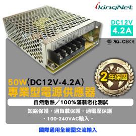 50W 型電源 器 DC12V~4.2A 100~240V 短路保護 過電壓保護 過負載保