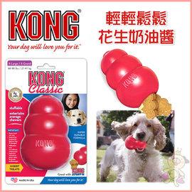 ~GOLD~美國KONG~紅色 葫蘆抗憂鬱玩具T4~凹槽內部可加花生醬也可放置零食~XS號