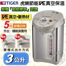 【免插電也能出水!日本原裝】TIGER 虎牌3.0L VE節能省電熱水瓶 PVW-B30R