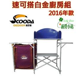 大林小草~ 【C-017】SCOODA速可搭 白金櫥櫃組(附櫥櫃) 行動廚房 料理台 摺疊桌 蛋捲桌