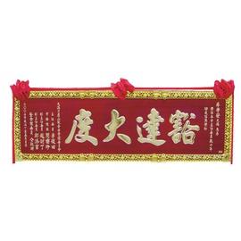 CZ Y~04 傳統木匾 匾額.紅木底金字 蓮花框