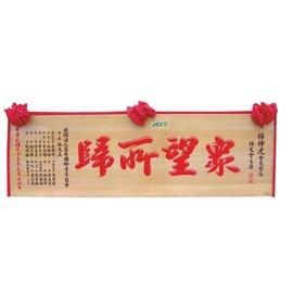 CZ Y~12傳統木匾 匾額.原木底紅字