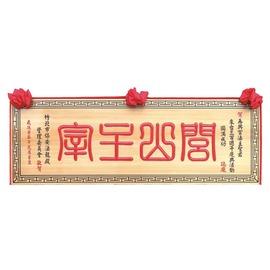 CZ Y~54 傳統木匾 匾額.原木色紅字 萬字框