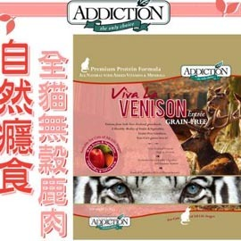 紐西蘭Addiction•WDJ 自然飲食 ~全貓│無穀鹿肉~1.81kg 免