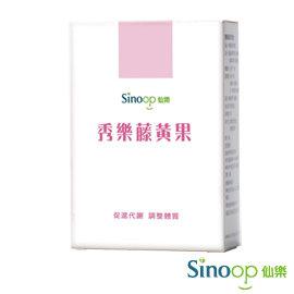 ~Sinoop仙樂~秀樂藤黃果萃取物 ^(550毫克 顆;30顆 盒^)
