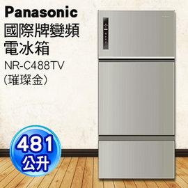 Pansonic 國際牌 481公升 三門變頻冰箱 NR~C488TV~H 璀璨金ECO