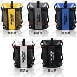 feelfree都會鐵馬包Roadster自行車防水袋15L防水包 裝備袋 防水書包 背包