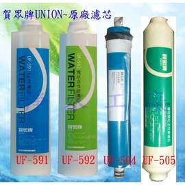 《 4支裝》買一送三《免運費》《餘氯測試液》《沐浴器》賀眾牌濾心UF591/UF592/UF504/UF505..適用UR632AW-1/UR672BW-1..等機型