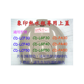 ~象印~~ZOJIRUSHI~熱水瓶上蓋◆ :CD~LCF30、LCF40、LCF50 L