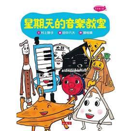 星期天的音樂教室^(小天下^)~初階橋樑書~~一本貼近兒童心理,充滿歡笑又處處充滿驚奇的書