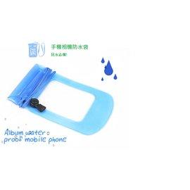 朔溪/浮淺/水上活動時  可放手機,手錶,皮包 超強防水袋/防水套/防水包(桃紅/藍) [ABO-00001]