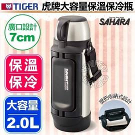 TIGER 虎牌2.0L大容量保溫保冷瓶 MHK-A200 =不鏽鋼抗菌加工材質‧免運費=
