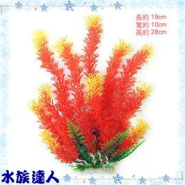 【水族達人】【造景裝飾】水世界AQUA WORLD《精緻仿真水草.中.014251》假水草
