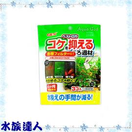 【水族達人】日本GEX《防藻淨水濾材-外掛過濾器/小型缸用.60g(20g*3入)》可抑制藻類生長/ 淡水用