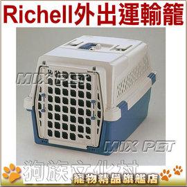 ~ Richell ~61423藍白 外出運輸籠 小~  5公斤 的寵物