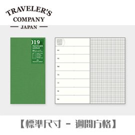 Midori Traveler s Notebook 補充內頁 ~ 週間手帳  左頁週曆、