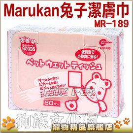 ~ MARUKAN~ MR~189 兔子 天然潔膚巾 60枚入~紙質柔軟,不刺激,具除菌消