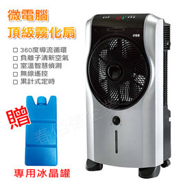 勳風冰風暴 微電腦活氧降溫機 霧化扇 ^(贈冰晶罐x1^) 移動水冷氣風扇 噴霧遙控水涼扇