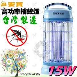 安寶 宮燈手提式15W捕蚊燈 AB-9013A =台灣製造,免運費=