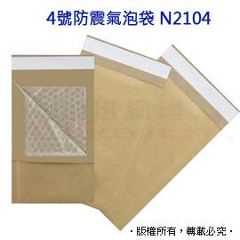 ~博崴~美加美~4號防震氣泡袋 N2104~尺寸:210^~270mm;每包10個入~ 包