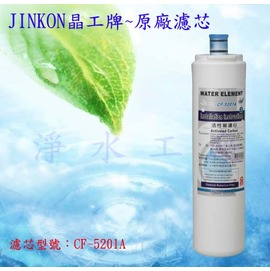 【淨水工廠】JINKON晶工牌拋棄式《活性碳濾心》..適用FD3210A/FD3211A/FD3212A/FD3213L/FD3210B