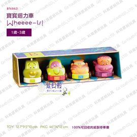 【紫貝殼】『CGA05』【美國B.Toys感統玩具】Wheeeeels!! 寶寶迴力車/卡通汽車玩具【一組4入】