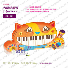 【紫貝殼】『CGA25』【美國B.Toys感統玩具】 大嘴貓鋼琴/教育玩具/音樂【店面經營/可預約看貨】