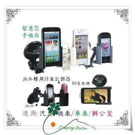 大林小草~陸大 智慧型手機架/手機座/衛星導航架/行車記錄器/車架/機車/單車.台製689,