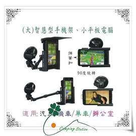 大林小草~陸大 大型智慧型手機架/手機座/衛星導航架/行車記錄器/車架/機車/單車.台製690
