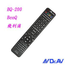 BQ~200 BenQ RC~031飛利浦 液晶電視遙控器